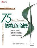 書75 個綠色商機:給你創業好點子,投身2 千億美元新興產業