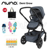 【預購】Nuna Demi grow 複合型手推車 -灰藍 -送手提袋+海馬+水杯+濕巾