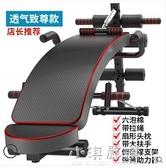 仰臥起坐輔助器健身器材家用多功能仰臥板腹部健身運動器材腹肌男CY『小淇嚴選』