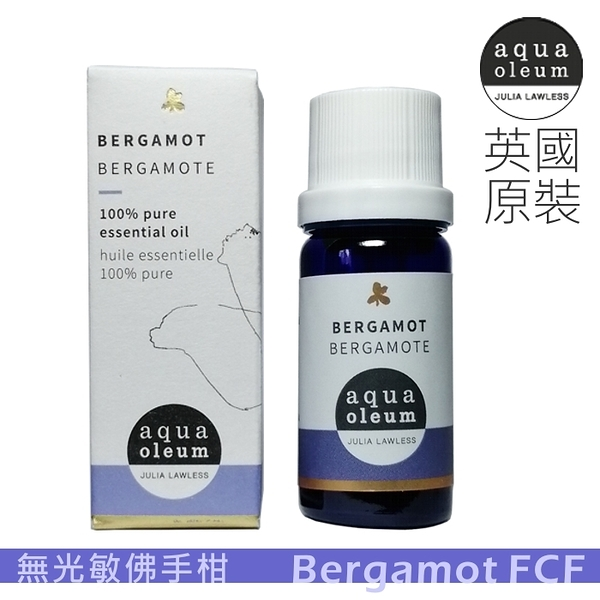 AO 無光敏佛手柑純精油 10ml。Bergamot FCF。Aqua Oleum 英國原裝