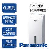 Panasonic☆  國際牌  6公升除濕機 F-Y12EB  **免運費**