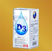 『天然維生素D3』- 滴劑型 (1滴/400 IU) 油溶性 吸收性卓越(365滴/一天一D)