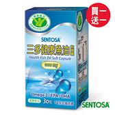 三多健康魚油軟膠囊30粒~超值買一送一 (產品效期至2022年08月)