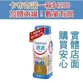 ▼加碼贈2罐(口味隨機)倍速癌症專用配方-卡布奇諾口味 24罐/箱