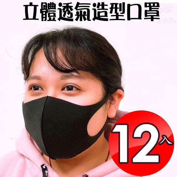 金德恩 台灣製造 一組12入 潮流立體透氣造型口罩/可水洗/防護/口沫