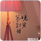 壁貼創意英文字母少女心臥室墻貼房間布置裝飾宿舍臥室墻紙貼紙自粘5袋裝 雲雨尚品
