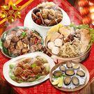 預購【五星御廚養身宴】豐年太平園庭香 年菜5件組