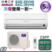 【信源】5坪【SANLUX 三洋 1對1分離式變頻冷暖氣 SAE-36VH6+SAC-36VH6 】(220V) 含標準安裝
