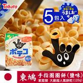 家庭號 日本 Tohato 東鳩 手指圈圈餅 五包入 (鹽味) 120g 超夯馬鈴薯圈 大創熱賣 餅乾 圈圈餅