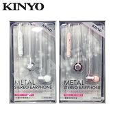 [哈GAME族]滿399免運費 可刷卡 KINYO 耐嘉 IPEM-867 金屬高音質耳機麥克風 一鍵接聽 掛斷電話 粉/銀