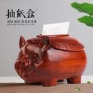 紅木制桌面紙巾盒家用茶幾豬抽紙盒擺件實木...