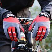 騎行手套全指健身運動自行車手套長指男女款山地車秋冬季 潔思米