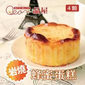 品屋.岩燒蜂蜜蛋糕(80g±5%/顆,共4顆)*不買捶心肝*﹍愛食網