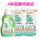 康貝Combi 三重去敏洗衣精1瓶+2補充包促銷組【4串箱購特惠組】
