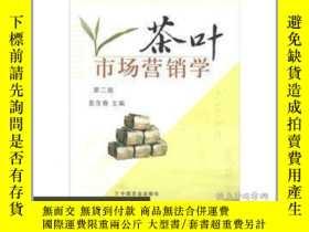 二手書博民逛書店罕見茶葉市場營銷學Y13164 姜含春 編 中國農業出版社 出版