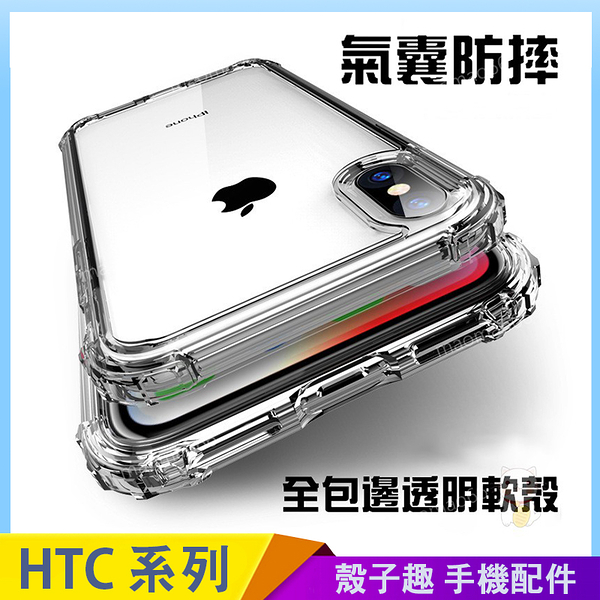 軍事防摔透明殼 HTC Desire 19+ 19e U19e U12+ 12+ 手機殼 四角氣囊加厚 全包保護軟殼 防滑防手汗
