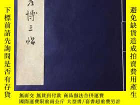 二手書博民逛書店罕見宋文彥博三帖【文物出版社1977年8開珂羅版,初版本,後收成
