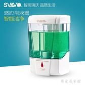 洗手臺掛壁式皂液器紅外自動感應     SQ9145『樂愛居家館』TW