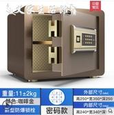 保險箱小型隱形全鋼指紋密碼辦公室保險櫃防盜床頭櫃迷你保管箱保管箱 LX春季新品