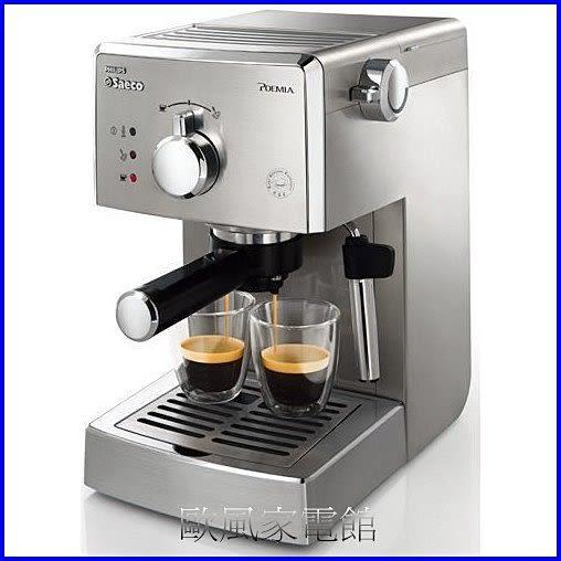 【歐風家電館】(福利品) PHILIPS 飛利浦 Saeco 半自動/手動 義式咖啡機 HD8327/HD-8327
