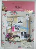 【書寶二手書T3/美工_BUN】手作中毒2紙膠帶雜貨的30個創意點子_Editions de Paris