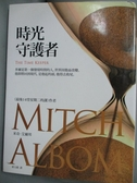 【書寶二手書T4/翻譯小說_HOA】時光守護者(精裝)_米奇.艾爾邦