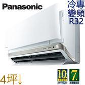 Panasonic 國際 PX頂級旗艦系列 變頻冷專 CS-PX22BA2/CU-PX22BCA2