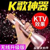 藍芽麥克風 路博加 K088唱歌全民K歌神器手機麥克風家用無線藍芽話筒音響一體 薇薇家飾