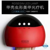 聖誕免運熱銷 光療機美甲光療機美甲燈甲油膠led機器指甲油烤燈美甲工具套裝
