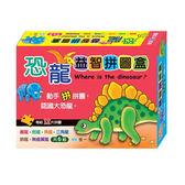 世一恐龍益智拼圖盒6 塊裝←桌上遊戲親子同樂益智遊戲教具感覺統合