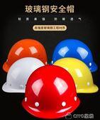 安全帽工地施工玻璃鋼領導電工防護勞保透氣建筑工程 ciyo黛雅