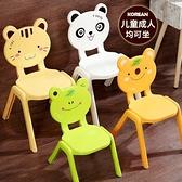 卡通造型兒童椅子靠背椅家用塑料餐椅可愛矮凳子【聚寶屋】