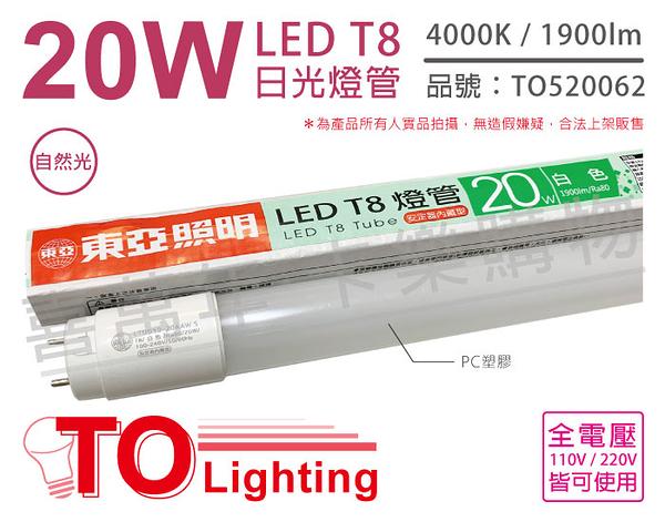 TOA東亞 LTU010-20AAW LED T8 20W 4000K 自然光 全電壓 4尺 日光燈管 塑膠管 _ TO520062