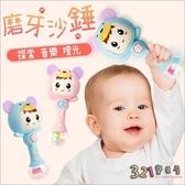 嬰兒搖鈴玩具 手抓棒沙錘節奏音樂棒早教寶寶益智玩具 -321寶貝屋