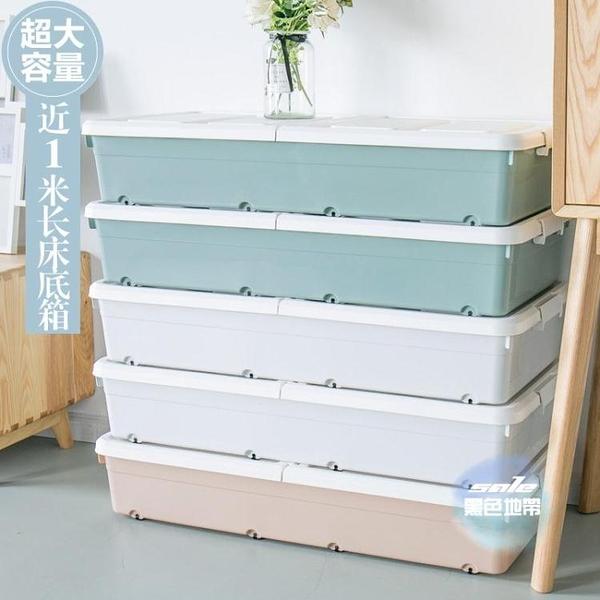 床底收納箱 扁平塑料盒床底下衣服儲物箱神器床下整理箱抽屜式帶輪T