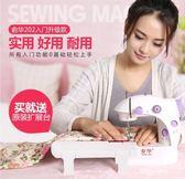俞華202家用迷你縫紉機小型全自動多功能吃厚微型台式電動縫紉機『新佰數位屋』