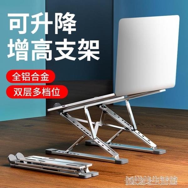 諾西N8筆記本電腦支架托架桌面增高折疊鋁合金懸空雙層可調節適用蘋果macbook手提