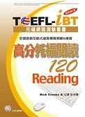 (二手書)TOEFL-iBT 高分托福閱讀120[最新增訂版](1CD-ROM)
