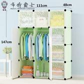 衣櫃簡易塑料衣櫃成人布藝自由組合收納櫃多功能簡裝組裝鋼架衣櫥加固jy【全館好康八折】