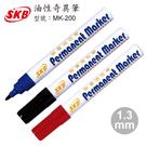 【奇奇文具】S.K.B MK-200油性奇異筆/秘書油性筆 (三色可選)