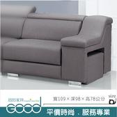《固的家具GOOD》121-4-AD 666型功能型沙發/左扶手【雙北市含搬運組裝】