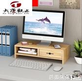 台式電腦增高架辦公室桌面收納置物墊高屏幕架子 顯示器底座支架『快速出貨YTL』