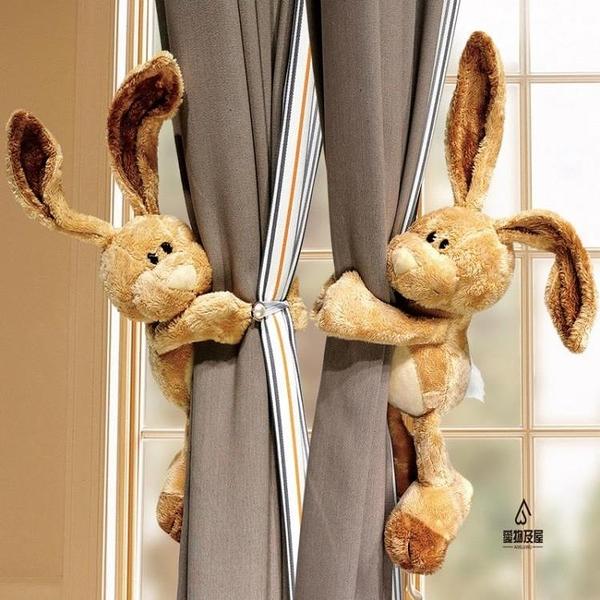 窗簾扣綁帶兔子公仔現代裝飾夾抱扣玩偶【愛物及屋】