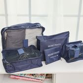 【ikloo】防潑水旅行收納6件組◆海軍藍◆