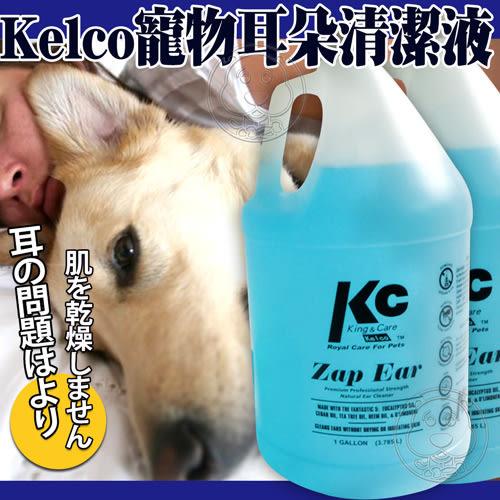 【培菓平價寵物網】美國樂比Kelco》Zap Ear寵物耳朵清潔液3750ml/瓶