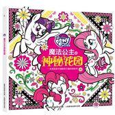 魔法公主的神秘花園小馬寶莉書涂色書3-12歲兒童益智畫畫書涂鴉書涂繪本解壓秘密庭院