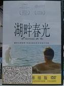 挖寶二手片-0B02-631-正版DVD-電影【湖畔春光】-皮耶德拉杜湘 克理斯托夫帕歐(直購價)