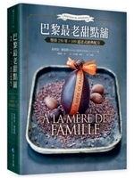 二手書《巴黎最老甜點舖 A la mere de famille:堅持250年,109道法式經典配方》 R2Y 9789865722425
