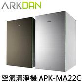 ARKDAN 空氣清淨機 APK-MA22C ◆適用24坪 PM2.5過濾效果高達99.97%