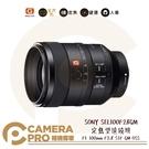 ◎相機專家◎預購SONY SEL100F28GM 定焦望遠鏡頭 FE 100mm F2.8 STF GM OSS 公司貨